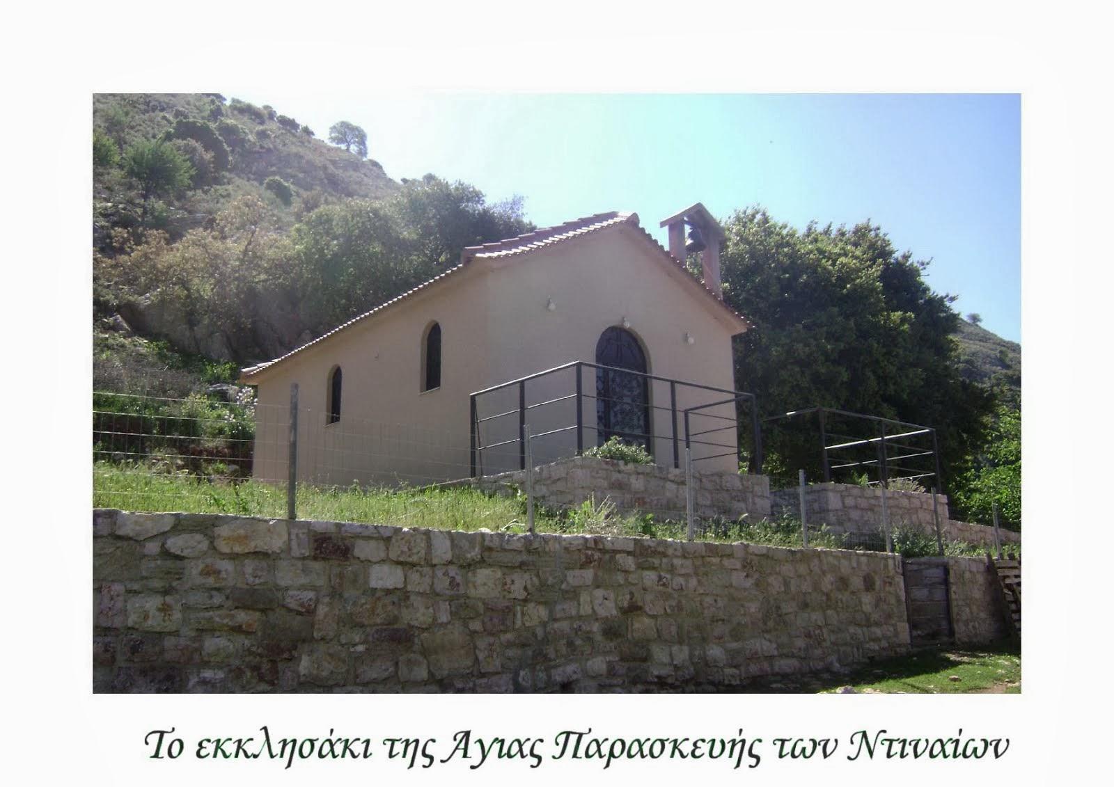 Το εκκλησάκι της Αγίας Παρασκευής των Ντιναίων