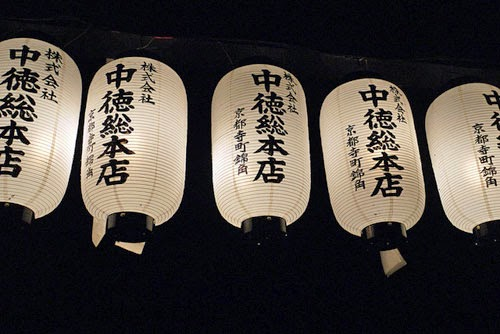 Lanterns on Mt. Atago.