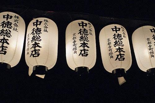 Lanterns on Mt. Atago.
