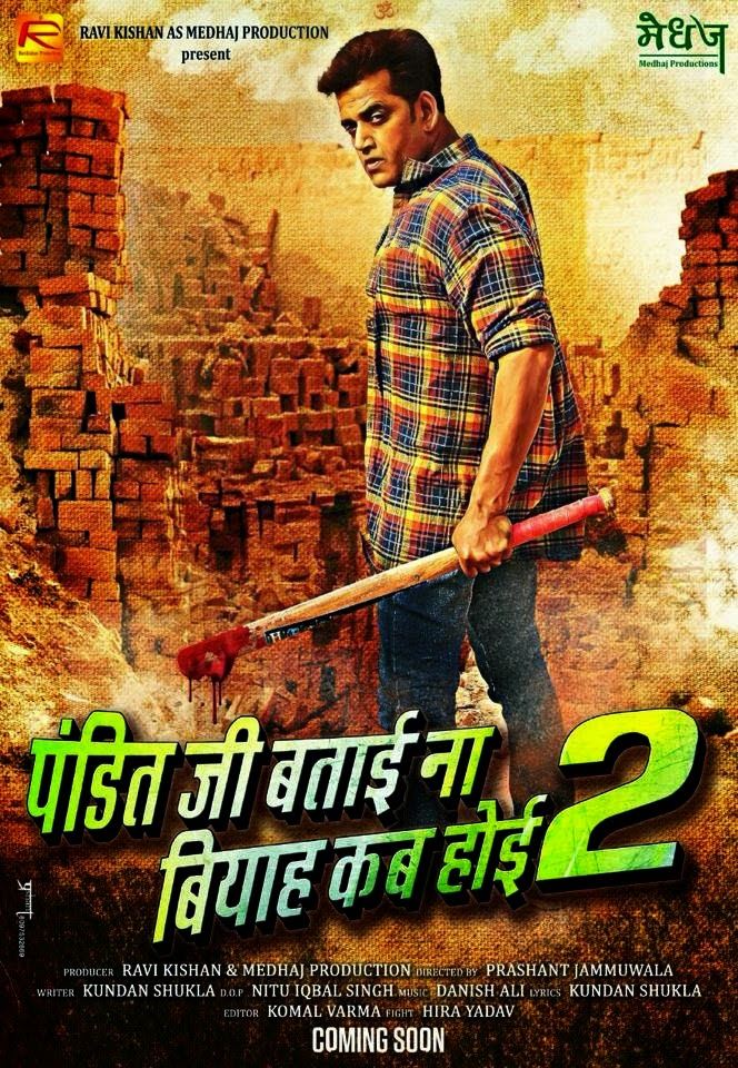Bhojpuri movie Pandit Ji Batai Na Biyah Kab Hoi 2 poster 2015 wiki, Ravi Kishan, Anara Gupta first look pics, wallpaper