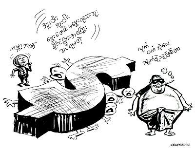 Cartoon Saw Ngo – အေၾကြးတိုုင္းျပည္ ျမန္မာျပည္
