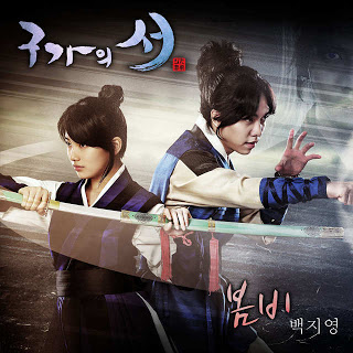 Baek Ji Young (백지영) - 봄비 (Spring Day), Gu Family Book (구가의 서) OST Part.4