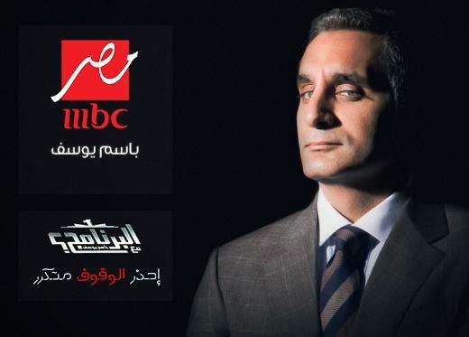 مشاهدة برنامج البرنامج باسم يوسف موسم 3 حلقة 3 اون لاين يوتيوب مباشرة