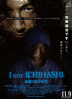 I Am Ichihashi Journal of A Murderer poster