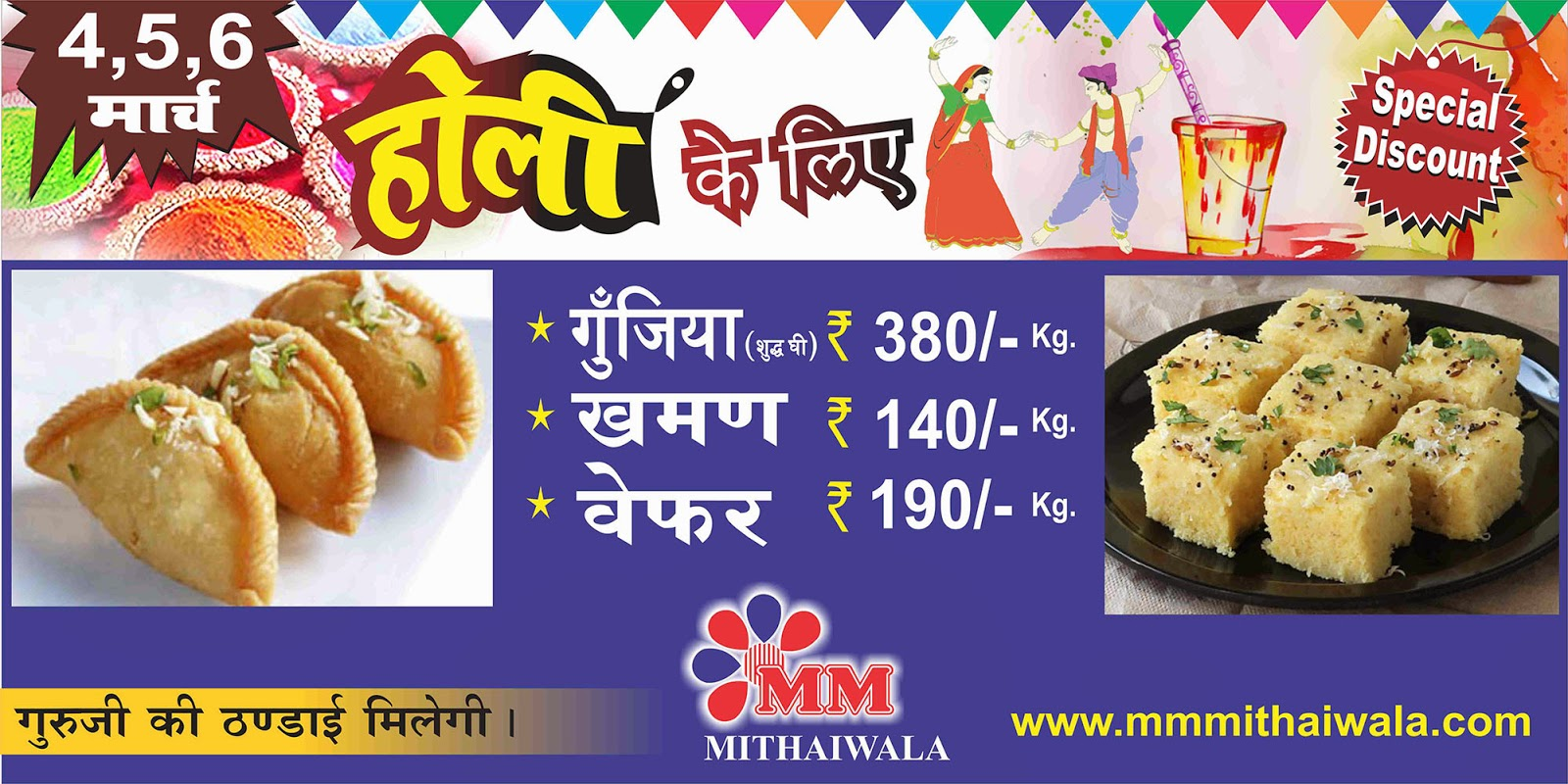 www.mmmithaiwala.com