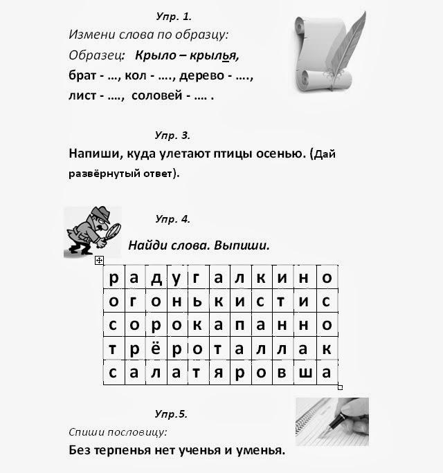 схема слова по слогам ав тобус