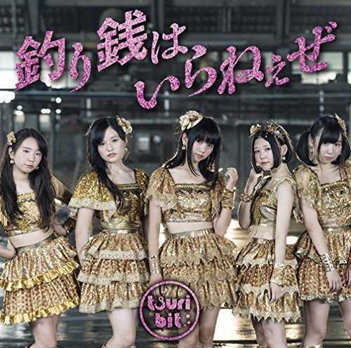 [Single] つりビット – 釣り銭はいらねぇぜ (2015.08.05/MP3/RAR)