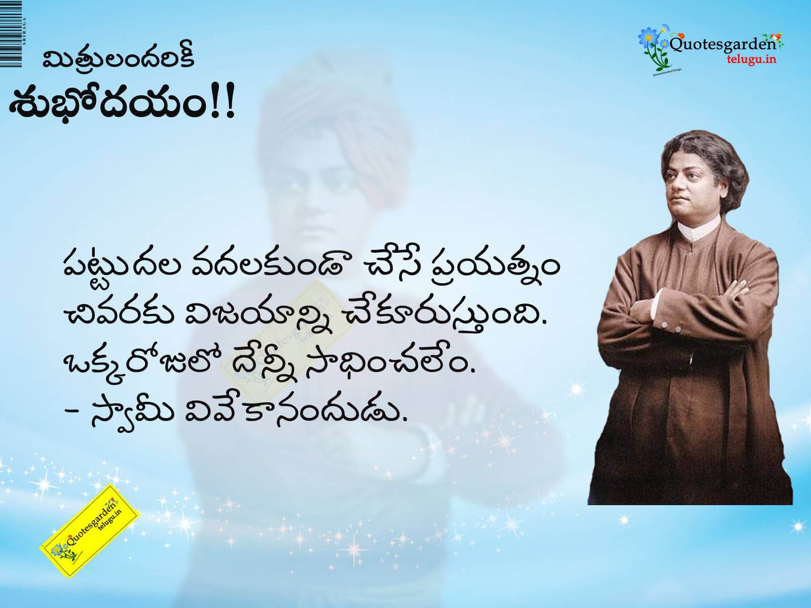 swami vivekananda inspirational quotes about goal settings