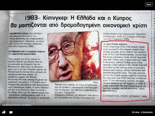Κίσινγκερ 1983: Η Ελλάδα και η Κύπρος θα μαστίζονται απο δρομολογημένη οικονομική κρίση....!