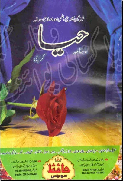 Haya Digest November 2011 Pdf Free Download Read Online