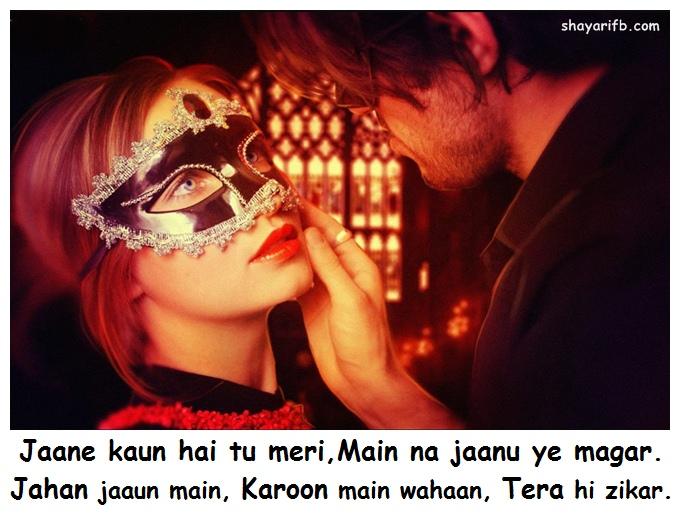 Romantic shayari very sweet shayari Jaane kaun hai tu meri, Main na jaanu ye magar... Jahan jaaun main, Karoon main wahaan, Tera hi zikar... Sweet shayari in Hindi
