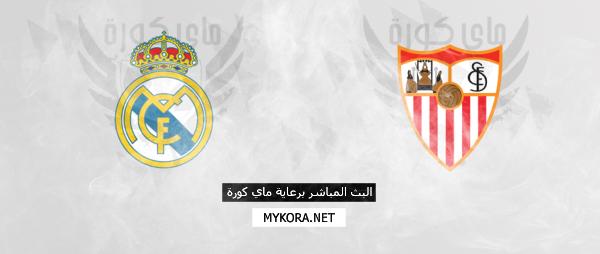 ريال مدريد واشبيليه اليوم
