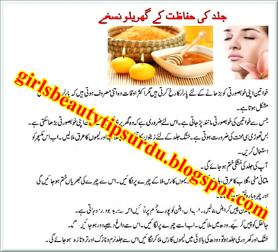 Beauty Tips For Glowing Skin In Urdu Pimples