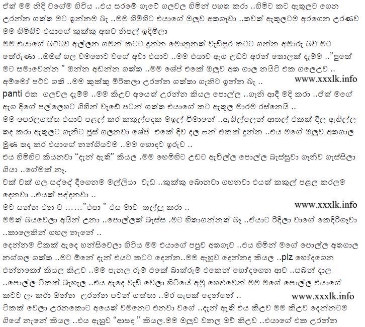 B 252 cher verkaufen die besten 5 von sinhala wala katha ape amma jun