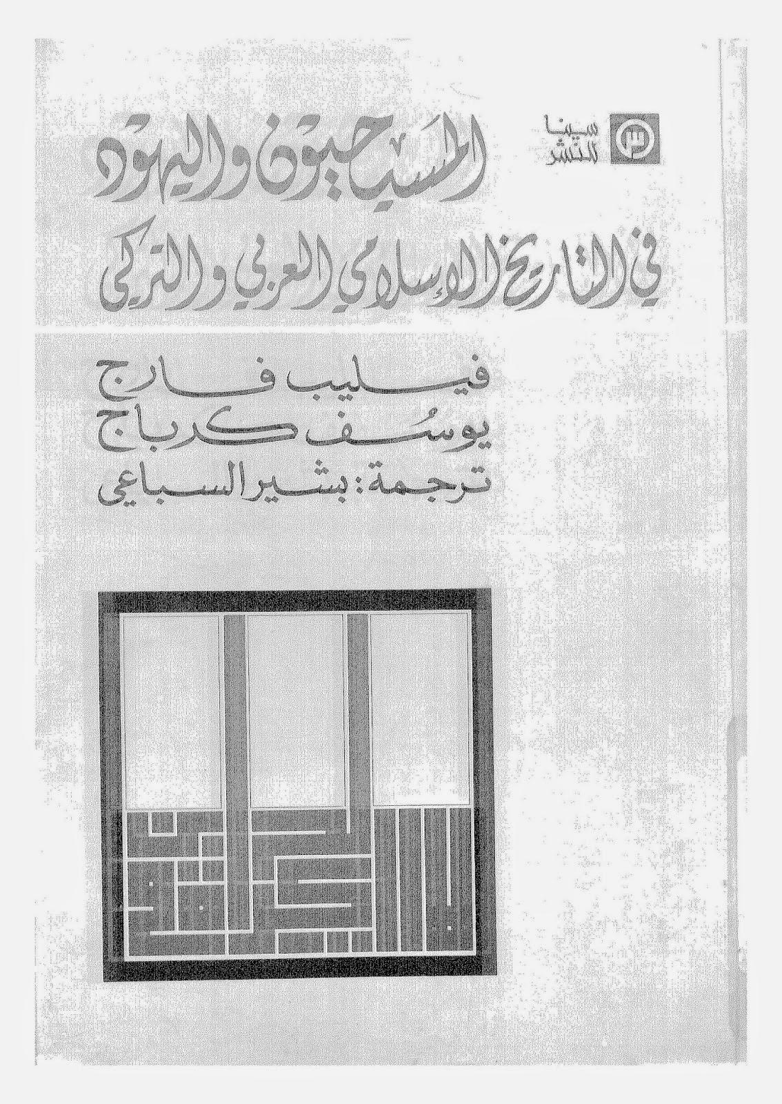 المسيحيون واليهود في التاريخ العربي الإسلامي والتركي لـ فيليب فارج و يوسف كرباج