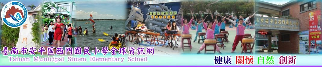 臺南市西門國小全球資訊網