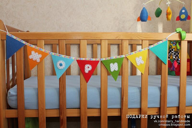 Флажки для детской комнаты своими руками