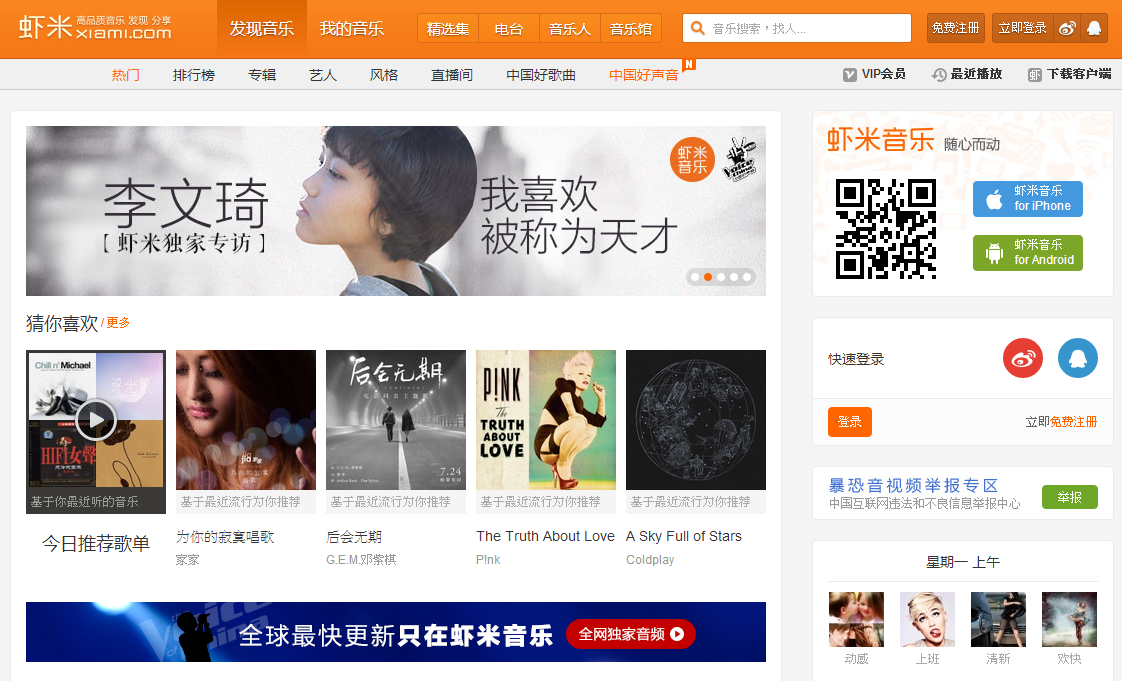 好用的免費線上聽音樂網站推薦:蝦米音樂網 ( Xiami )