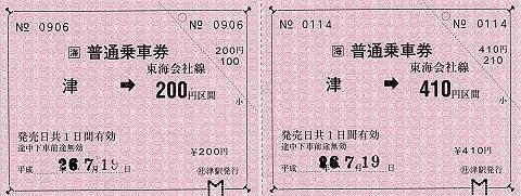 JR東海 常備軟券乗車券2 津駅 金額式