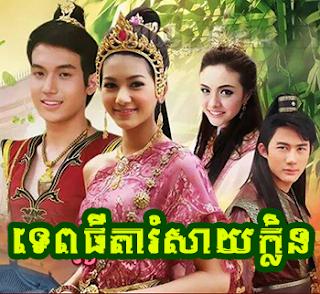 Tep Thida Romsay Klen [76 End] Thai Drama Khmer Movie