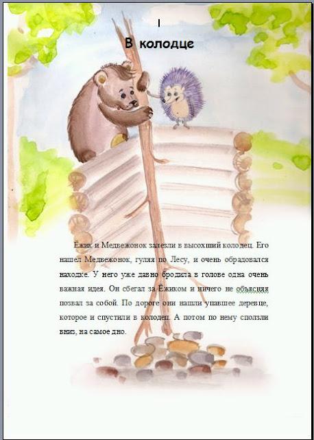Ёжик и Медвежонок у колодца