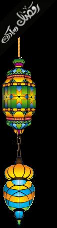 Ramadan+Karim+_+Fanouss+-www.afkarpro.blogspot.com
