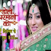 Doli Armaanon Ki Episode 391 25th May 2015 Zee TV