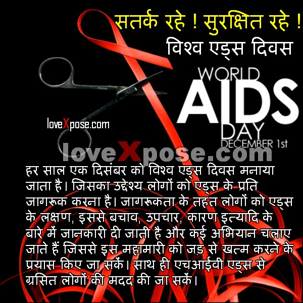 world aids day facebook image