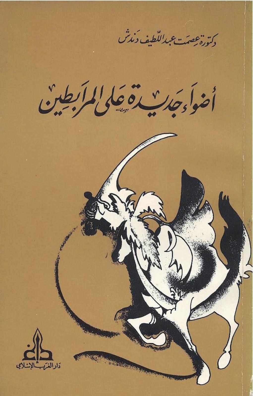 كتاب أضواء جديدة على المرابطين لـ عصمت عبد اللطيف دندش