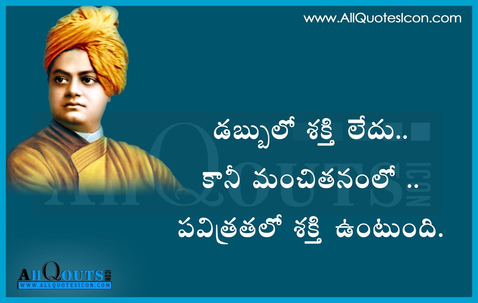 Swami Vivekananda Motivation Quotes In Telugu Www Allquotesicon Com Telugu Quotes Tamil