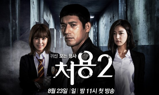 Download Film: [Download] Drama Korea Cheo Yong 2 Subtitle