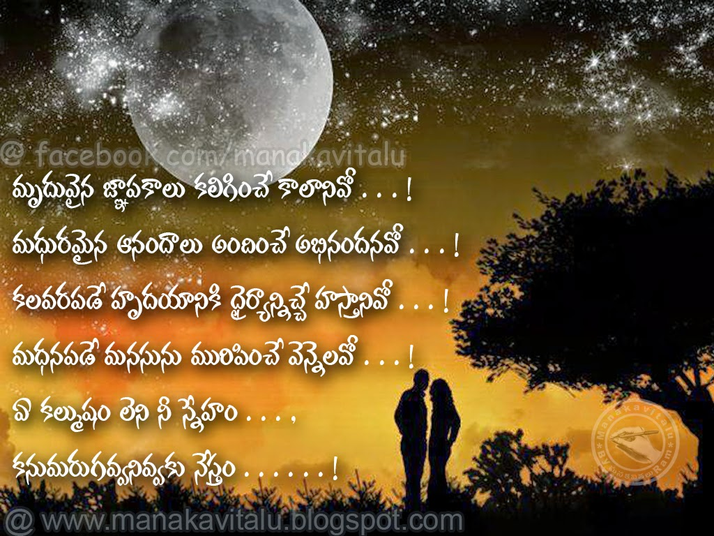 nee sneham telugu friendship kavitha,sneham,chelimi,massages,kavithvam,poitry for friendship in telugu to download by manakavitalu