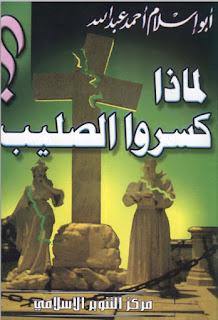 حمل كتاب لماذا كسروا الصليب ؟ -  أحمد أبو إسلام