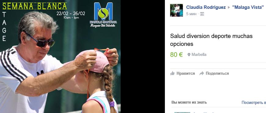 Тенис для детей