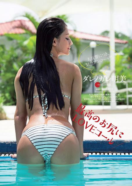 Darenogare Akemi ダレノガレ明美 Weekly Playboy 週刊プレイボーイ August 2015 Pics