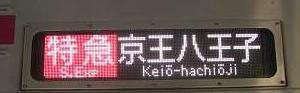 京王電鉄 特急 京王八王子行き3 8000系