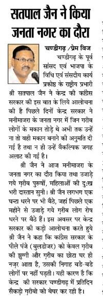 चंडीगढ़ के पूर्व सांसद एवं भाजपा के वरिष्ठ नेता सत्य पाल जैन ने किया जनता नगर का दौरा।