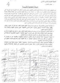 الشغيلة التعليمية بالثانوي التأهيلي - سيدي سليمان -وقفة احتجاجية