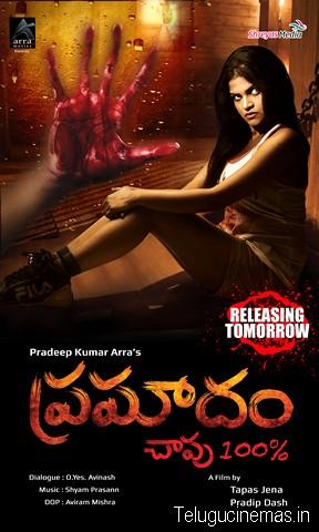 Pramadam Release date Posters,Pramadam Releasing Tomarrow,Shreyas Media Pramadam Release date,Pramadam Chavu 100 percent ,Pramadam Telugucinemas