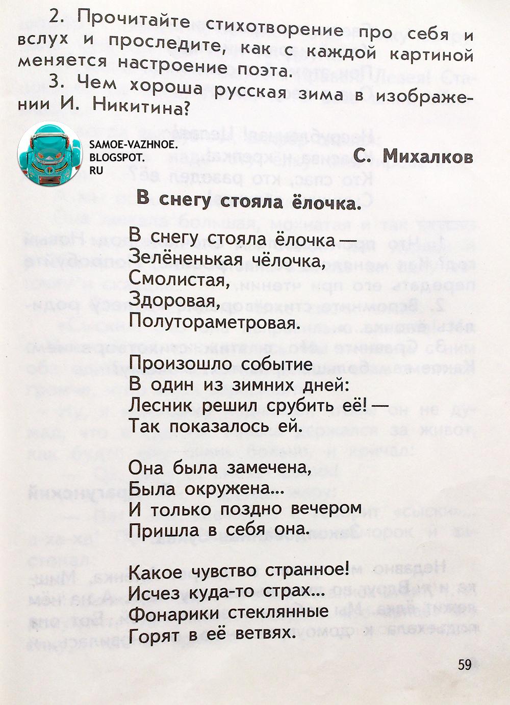 Михалков В снегу стояла ёлочка