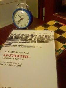 Το Λογοτεχνία & Σκέψη διαβάζει