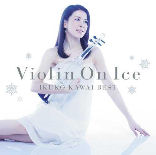 [MUSIC] 川井郁子 – Violin On Ice 川井郁子ベスト/Ikuko Kawai – Violin On Ice Kawai Ikuko Best (2014.05.21/MP3/RAR)