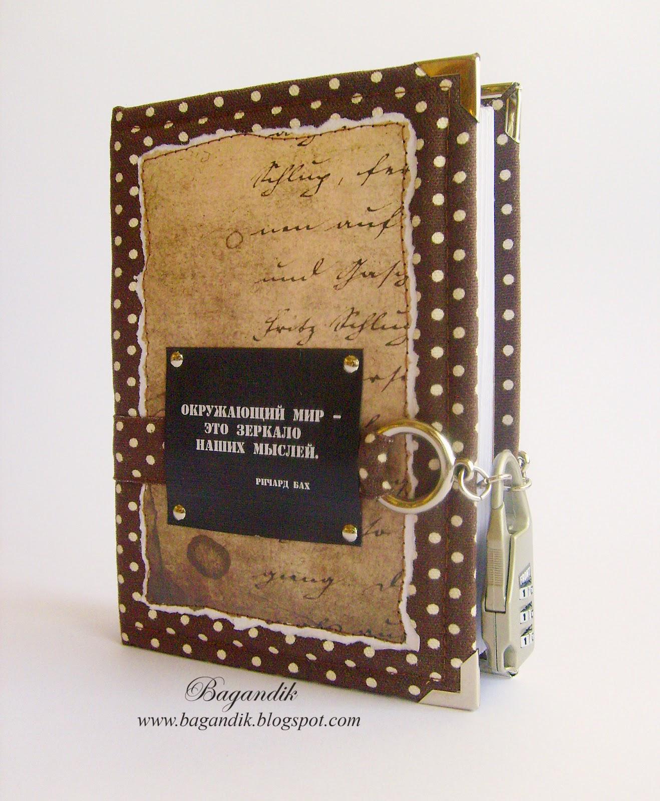 Как сделать дневник на замочке фото 379