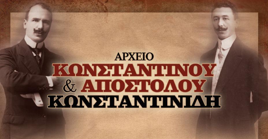 ΑΡΧΕΙΟ ΚΩΝΣΤΑΝΤΙΝΟΥ & ΑΠΟΣΤΟΛΟΥ ΚΩΝΣΤΑΝΤΙΝΙΔΗ