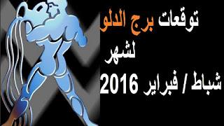توقعات برج الدلو لشهر شباط / فبراير 2016