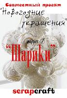 http://scrapcraft-ru.blogspot.ru/2015/12/5.html