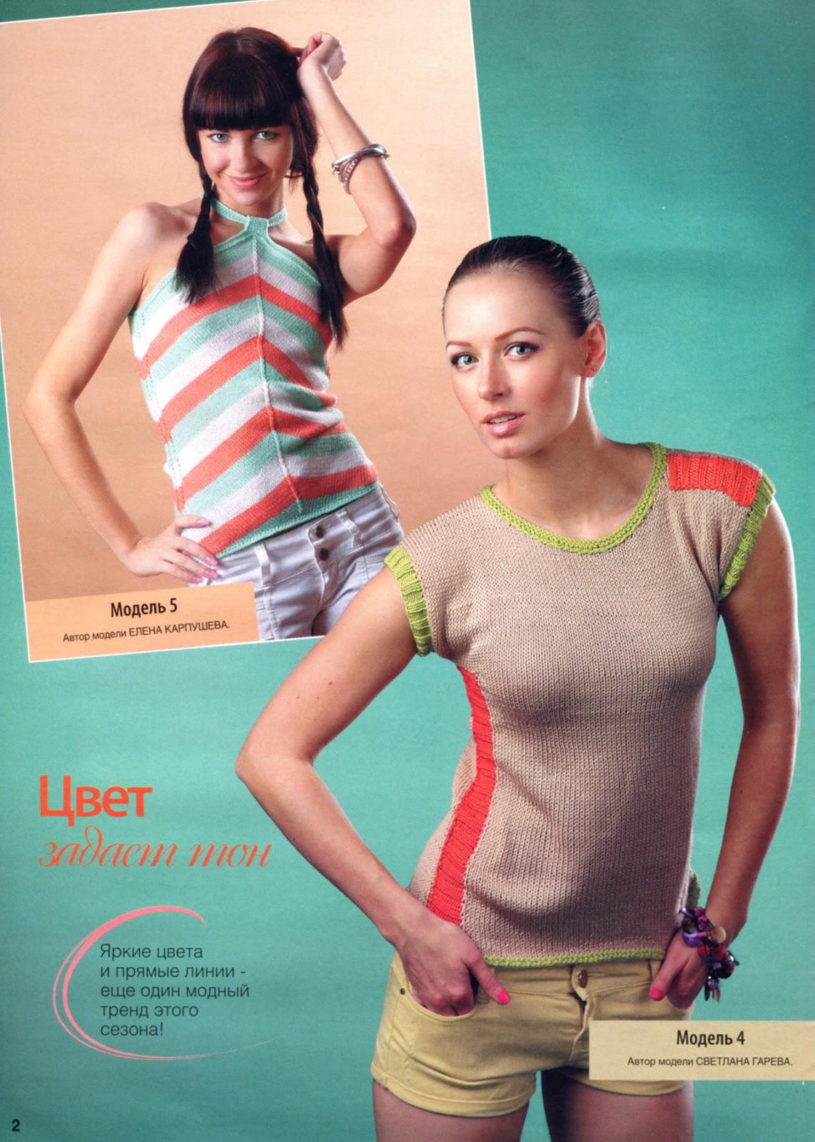 Модные журналы для вязания i 363