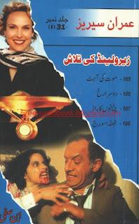 Imran Series Jild no 31 by Ibne Safi