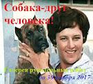 Галерея собачек до 30.11 у Светы