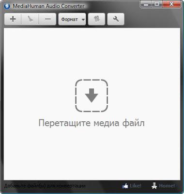 добавить файл(ы) для конвертации